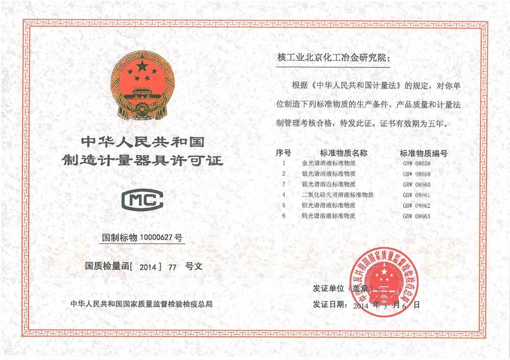制造计量器具许可证115GBW(E) 08658-08663
