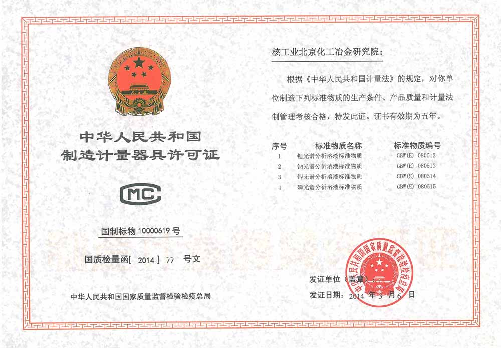 制造计量器具许可证113:GBW(E) 080512-080515