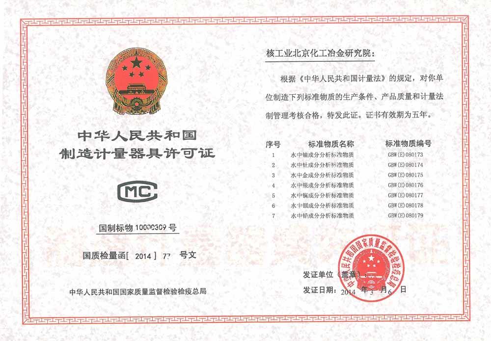 制造计量器具许可证104GBW(E) 080173-080179
