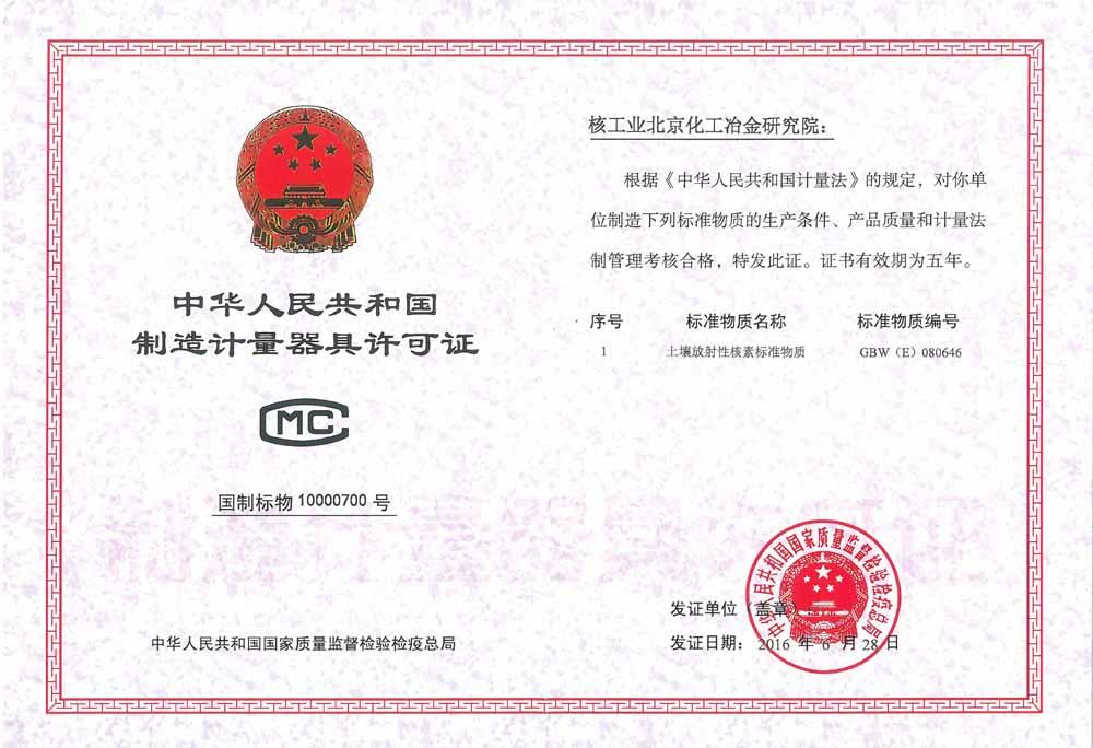 制造计量器具许可证114:GBW(E) 080646