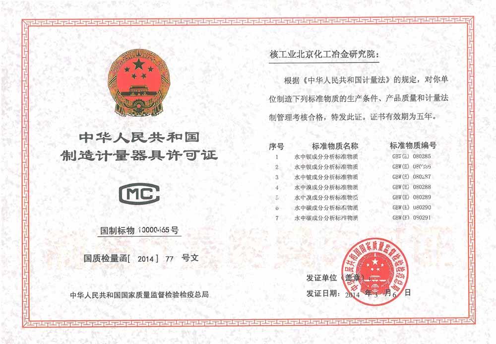 制造计量器具许可证106GBW(E) 080285-080291
