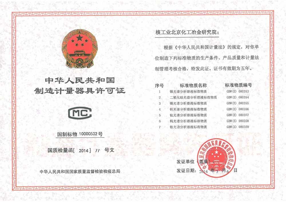 制造计量器具许可证112:GBW(E) 080353-080359