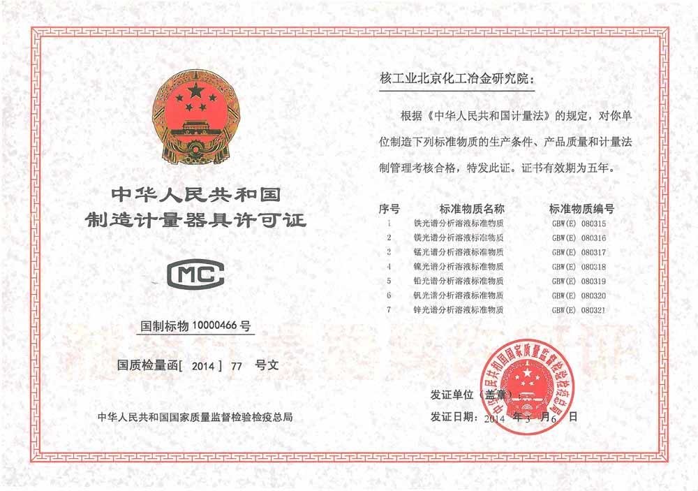 制造计量器具许可证110:GBW(E) 080315-080321