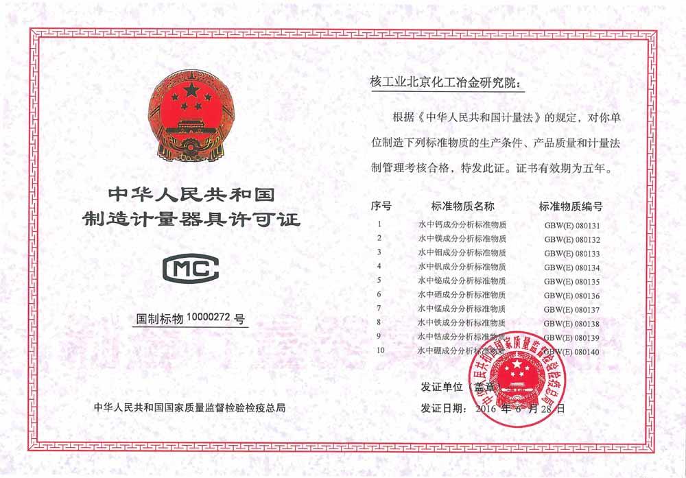 制造计量器具许可证103GBW(E) 080131-080140