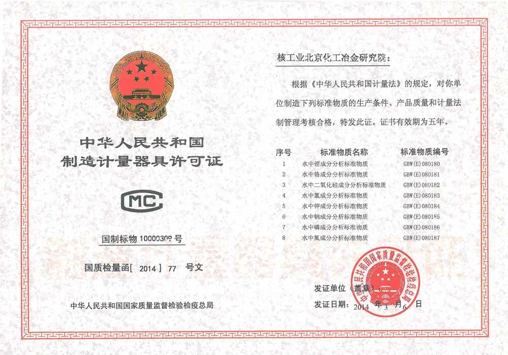 制造计量器具许可证105:GBW(E) 080180-080187