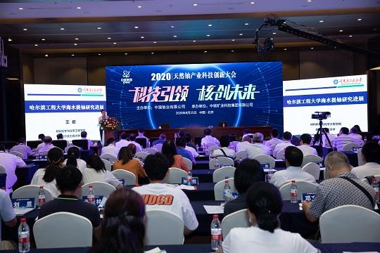 中核矿业科技成功举办首届天然铀产业科技创新学术交流会